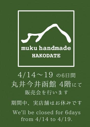 2016/4月のお知らせ