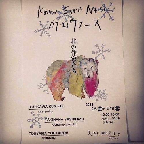 Roonee 247 fine artsでの展示@東京